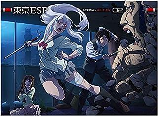 東京ESP 第2巻 限定版 [Blu-ray]