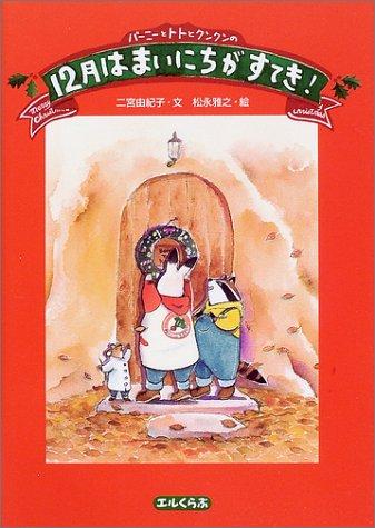 バーニーとトトとクンクンの12月はまいにちがすてき! (エルくらぶ)