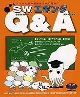 SW.エギングQ&A―アオリイカ必釣の答がココに! (別冊関西のつり―ソルトウオーターシリーズ (59))