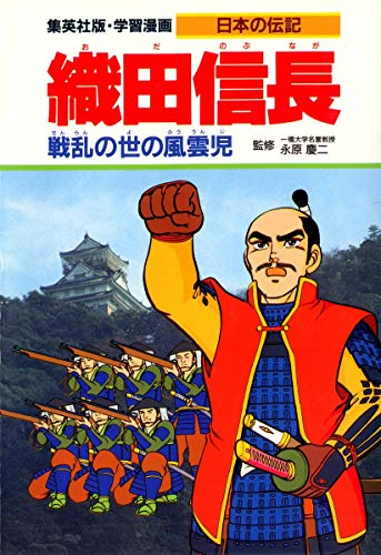 学習漫画 日本の伝記 織田信長 戦乱の世の風雲児