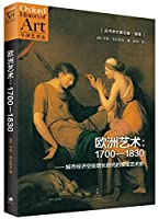 牛津艺术史 欧洲艺术:1700-1830城市经济时代的礼堂艺术史