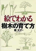 絵でわかる樹木の育て方 (KS絵でわかるシリーズ)