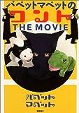 パペットマペットのコント THE MOVIE