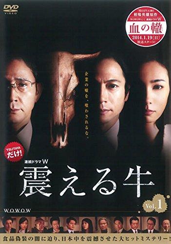 連続ドラマW 震える牛 1(第1話、第2話) [レンタル落ち]