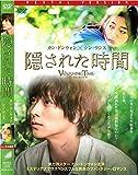 隠された時間 [レンタル落ち] [DVD] image