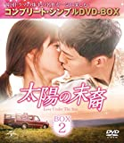 太陽の末裔 Love Under The Sun BOX2 (コンプリート・シンプルDVD‐BOX5,000円シリーズ)(期間限定生産) image