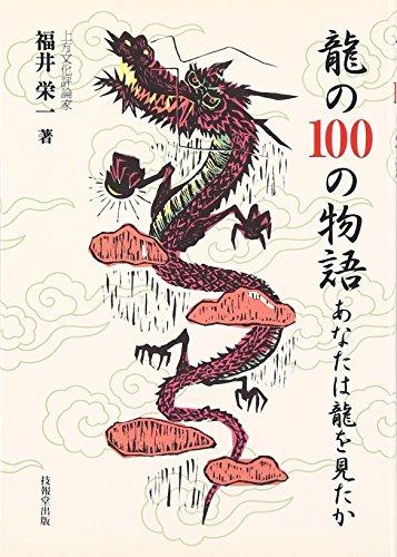 龍の100の物語 ―あなたは龍を見たか― (福井栄一の十二支)