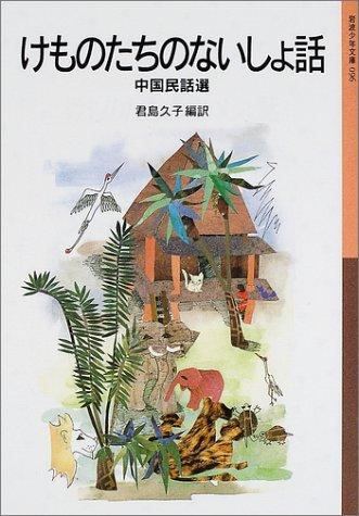 けものたちのないしょ話: 中国民話選 (岩波少年文庫)