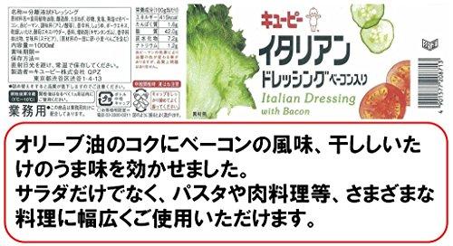 『キユーピー イタリアンドレッシングベーコン入り 1L (業務用)』の2枚目の画像