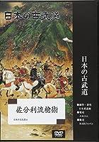 DVD>佐分利流槍術 [日本の古武道ビデオシリーズ/14] (<DVD>)