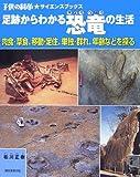 子供の科学サイエンスブックス 足跡からわかる恐竜の生活
