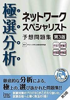 極選分析 ネットワークスペシャリスト 予想問題集 第3版 (予想問題集シリーズ)