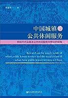 中国城镇的公共休闲服务:供给方式及基本公共休闲服务均等化的视角