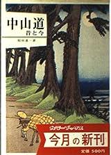 中山道―昔と今 (カラーブックス (599))