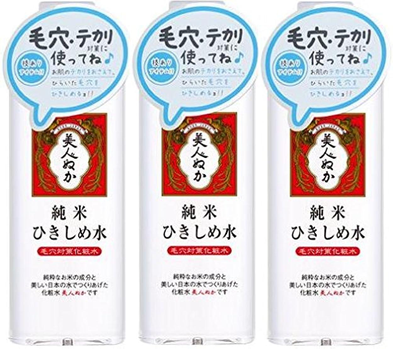 返済薬剤師懐疑論純米 ひきしめ水 190mL×3本セット
