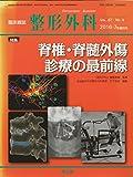 整形外科 Vol.67 No.8 2016年7月増刊号 「脊椎・脊髄外傷診療の最前線」