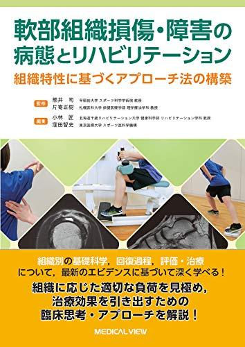 軟部組織損傷・障害の病態とリハビリテーション−組織特性に基づくアプローチ法の構築