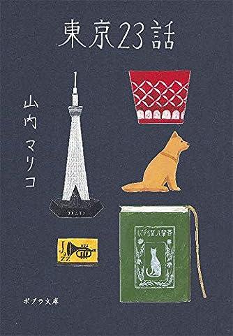 東京23話 (ポプラ文庫)