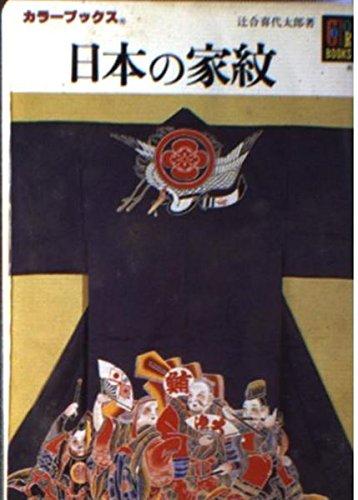 日本の家紋 (カラーブックス 286)