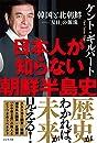 日本人が知らない朝鮮半島史