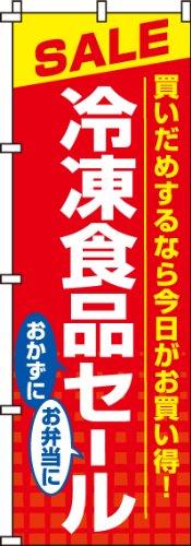 のぼり 冷凍食品セール 0280053IN