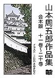 山本周五郎 作品集 合本版 十一巻~二十巻