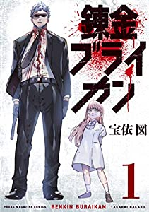 錬金ブライカン(1) (ヤングマガジンコミックス)