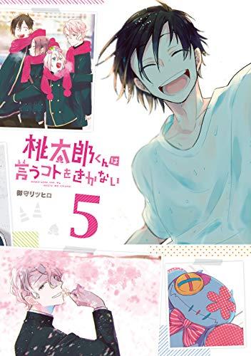 桃太郎くんは言うコトをきかない 5巻 (LINEコミックス)