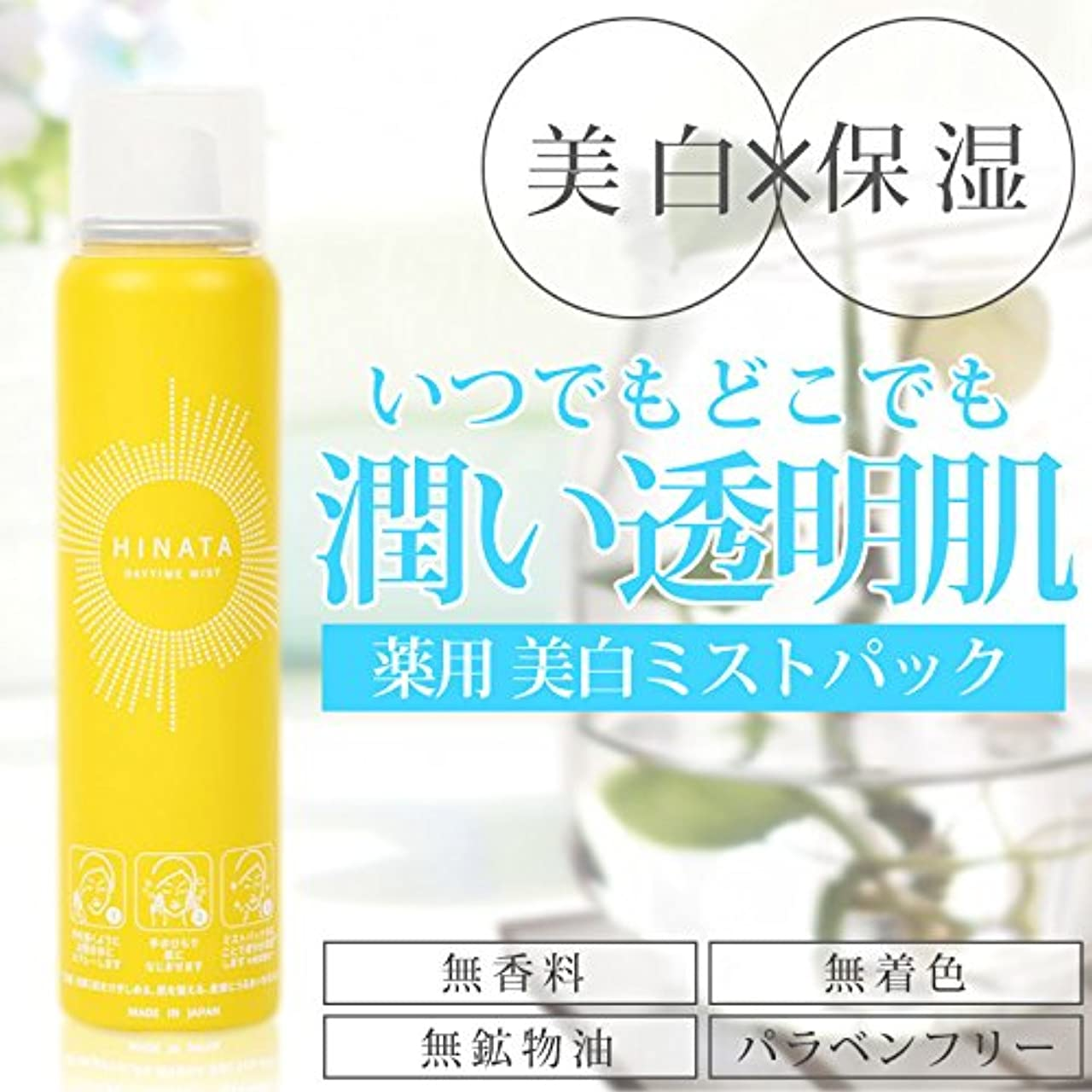 回転ディプロマ昼間化粧水 ヒナタ 医薬部外品 ミストパック ミストスプレー 美白