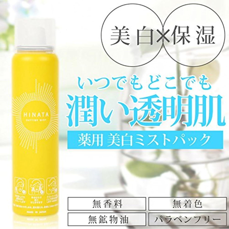バレル不当目的化粧水 ヒナタ 医薬部外品 ミストパック ミストスプレー 美白