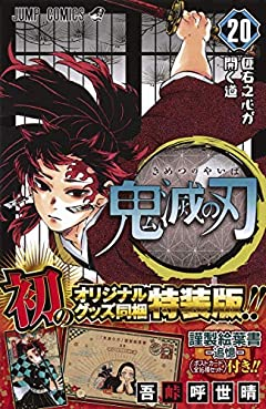 鬼滅の刃(20) ポストカードセット付き特装版: ジャンプコミックス