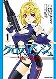 クロスアンジュ 天使と竜の輪舞(1) (角川コミックス・エース)