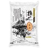 野沢農産 玄米 長野県北信産 特A 特別栽培米 コシヒカリ ぶなの水 令和元年産 玄米5kg