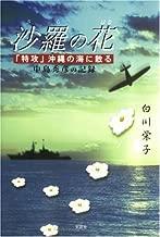 沙羅の花―「特攻」沖縄の海に散る 中島秀彦の記録