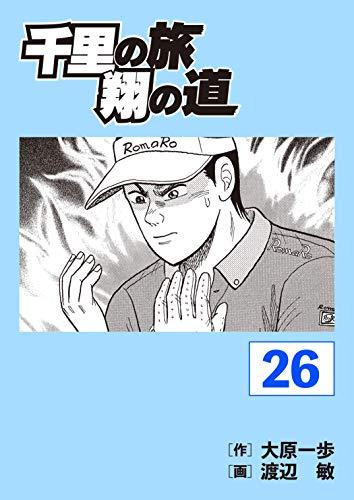 千里の旅 翔の道(26)