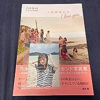 齋藤飛鳥 生写真付 乃木坂46 1時間遅れの I love you.