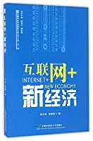 互联网+新经济