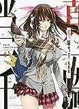 真・一騎当千 4 (4巻) (ヤングキングコミックス)
