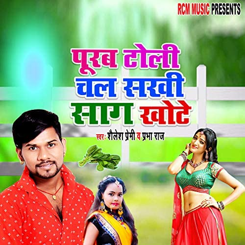 Shailesh Premi & Prabha Raj
