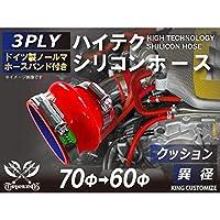 ホースバンド付き ハイテクノロジー シリコンホース ストレート クッション 異径 内径 60Φ→70Φ レッド ロゴマーク無し インタークーラー ターボ インテーク ラジェーター ライン パイピング 接続ホース 汎用品