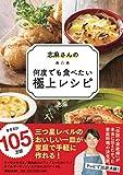 志麻さんの何度でも食べたい極上レシピ