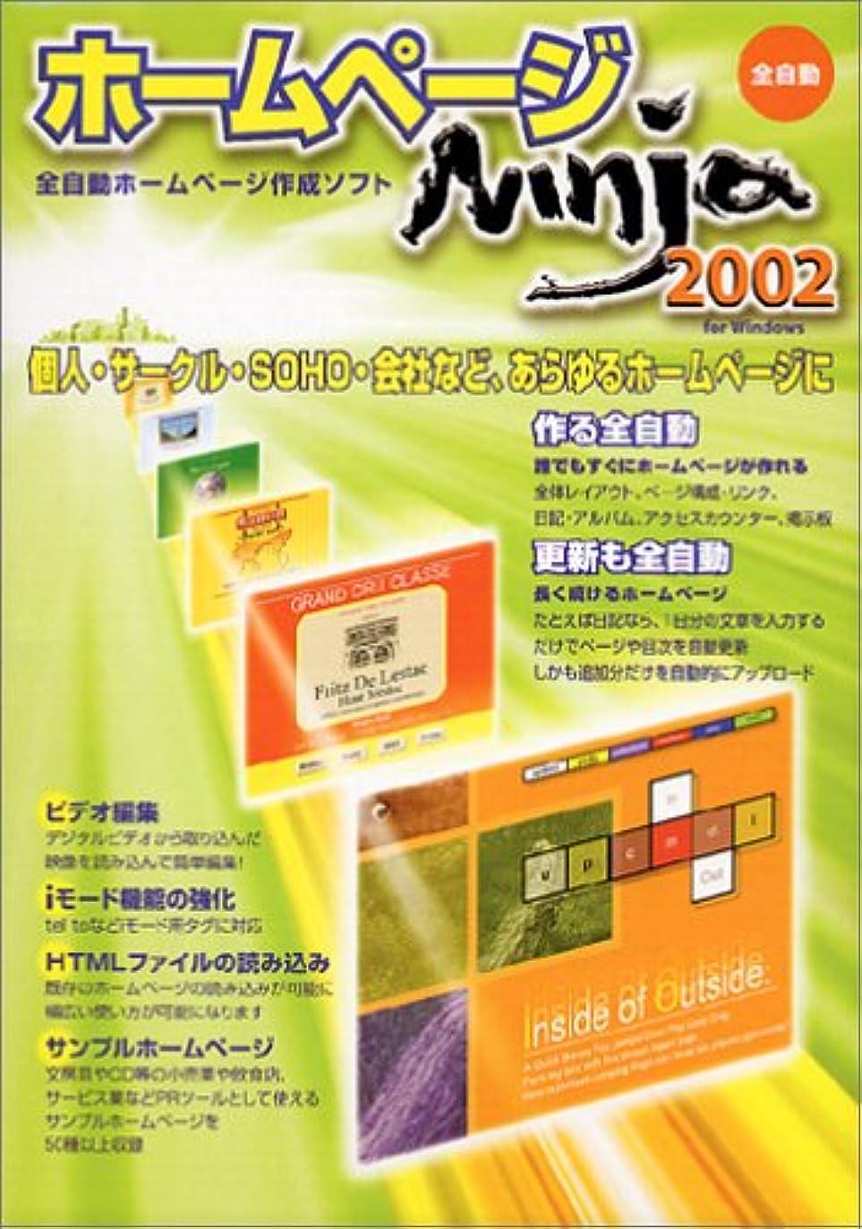 賠償請求慣性ホームページ Ninja 2002 for Windows