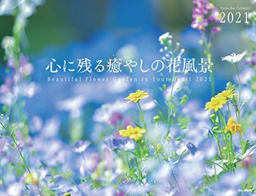 カレンダー2021 心に残る癒やしの花風景 Beautiful Flower Garden in Your Heart (月めくり・壁掛け) (ヤマケイカレンダー2021)の詳細を見る