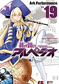 蒼き鋼のアルペジオ(19) (ヤングキングコミックス)