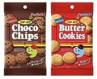 イトウ製菓 ミスターイトウ ミニチョコチップクッキー ミニバタークッキー 各1袋計2袋 アソートセット
