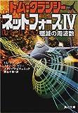 ネットフォース〈4〉殲滅の周波数 (角川文庫)