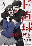 ド直球彼氏×彼女【秋田書店版】 4 (少年チャンピオン・コミックス)