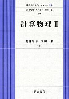計算物理〈2〉   基礎物理学シリーズ―14