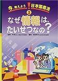 今、考えよう!日本国憲法 (3)
