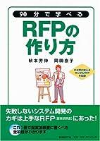 90分で学べるRFPの作り方